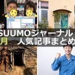 「大好きすぎて移住! 『水曜どうでしょう』の札幌、ふなっしーの船橋へ」「美大生のための伝説のアパート」【1月人気記事まとめ】
