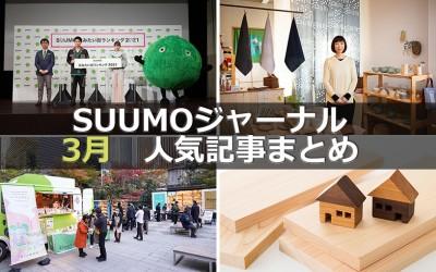 「2021年の『住みたい街』は埼玉県が大躍進!」「あなどれない木造!最新事情」【3月人気記事まとめ】
