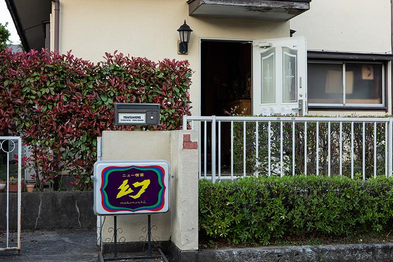 一戸建てを改装して、住まいのその一角を「ニュー喫茶 幻」に(撮影/片山貴博)