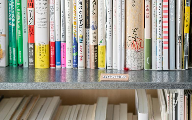 本は堤さんが興味のある街づくり・建築関連に加え、デザイン・美術・写真・小説・エッセイなども。コメント風のジャンル分けがユニーク(写真撮影/田村写真店)