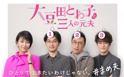 『大豆田とわ子』が社長を務める「しろくまハウジング」はリアリティ満載!監修の専門家に聞いた