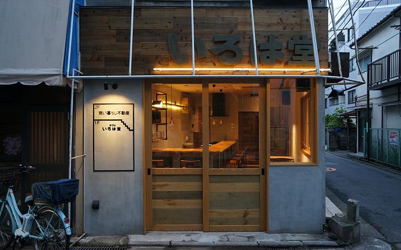 改装後の外観。1階の「カフェ いろは堂」はキッチン付きのレンタルスペースに(写真提供/G.U.style)