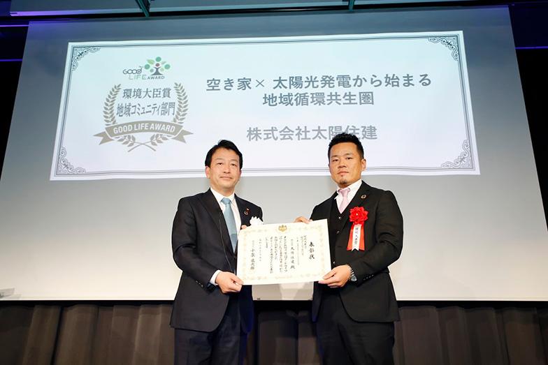 「地域循環型共生圏」の取り組みが評価され受賞(画像提供/太陽住建)