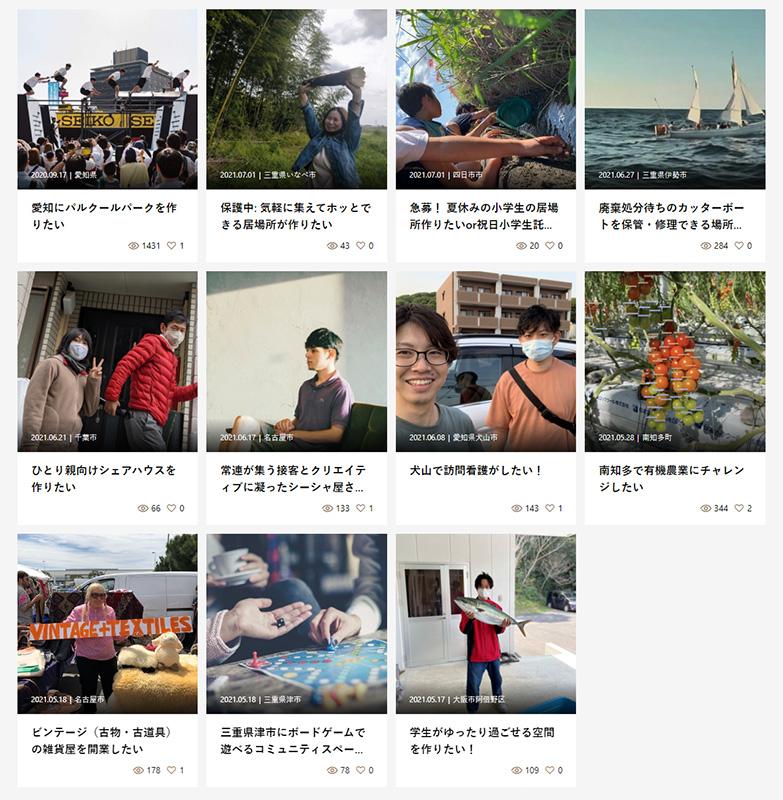 さかさま不動産のホームページには、物件を探すさまざまな人の「やりたい想い」が並ぶ(写真提供/さかさま不動産)