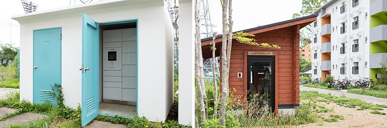 住居部分とは別に、団地の設備である宅配ロッカー(左)と住民専用のBBQグッズのある「いろどりキャビン」(右)とが設けられ、共用施設が充実している(写真/片山貴博)