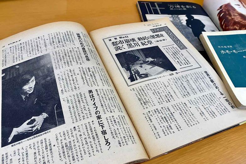 黒川はメディアモンスターと異名を与えられるほど、マスコミへ露出して、自らの建築思想を大衆に語りかけた。当時の人気週刊誌「平凡パンチ」1969年3月24日号でインタビューを受けている。「動民の思想」を説き、イギリスへ大阪万博の計画のためピーター・クックとの意見交換に赴いたこと、すぐにペルーの仕事に飛ばねばならないなどエネルギッシュな仕事ぶりを披瀝している。(写真撮影/村島正彦)