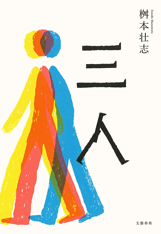 小説『三人』