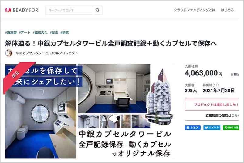 2カ月間のクラウドファンディングで、308人・406万円の支援を得た(画像提供/READYFOR)
