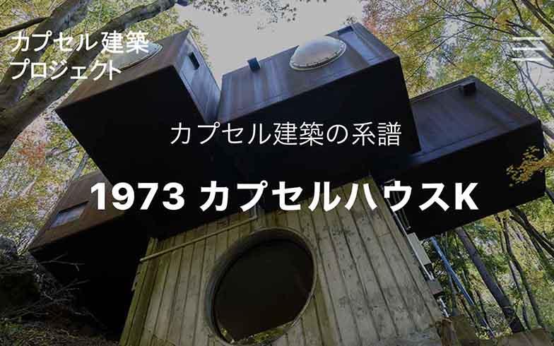 別荘型モデルハウスとして計画された「カプセルハウスK」(画像提供/カプセル建築プロジェクト)