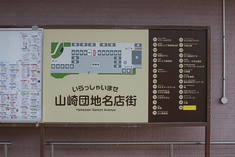 団地まではJR東日本・小田急電鉄「町田駅」からバスで約15分。商店街はバスを降りてすぐ。店舗には飲食店・接骨院・美容室などが入っています(写真撮影/中村晃)