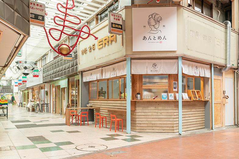 「寿百貨店」が運営する無添加ラーメンと人形焼の店「あんとめん」(写真撮影/加藤淳史)