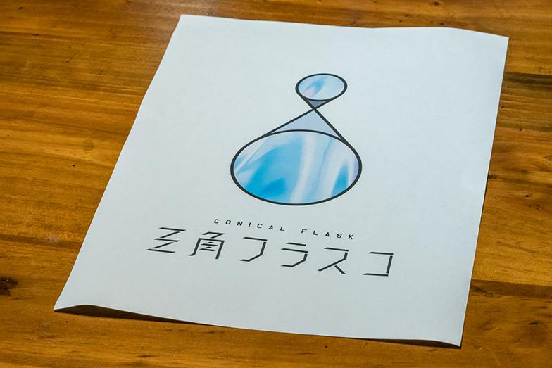 堀さんが中心となり、みんなで決めた「三角フラスコ」のネーミング(写真撮影/加藤淳史)