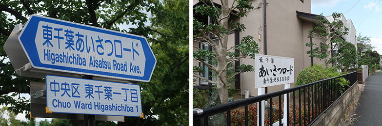 町内自治会集会所始めあちこちに「東千葉あいさつロード」の看板が見られます(写真撮影/嘉屋恭子)