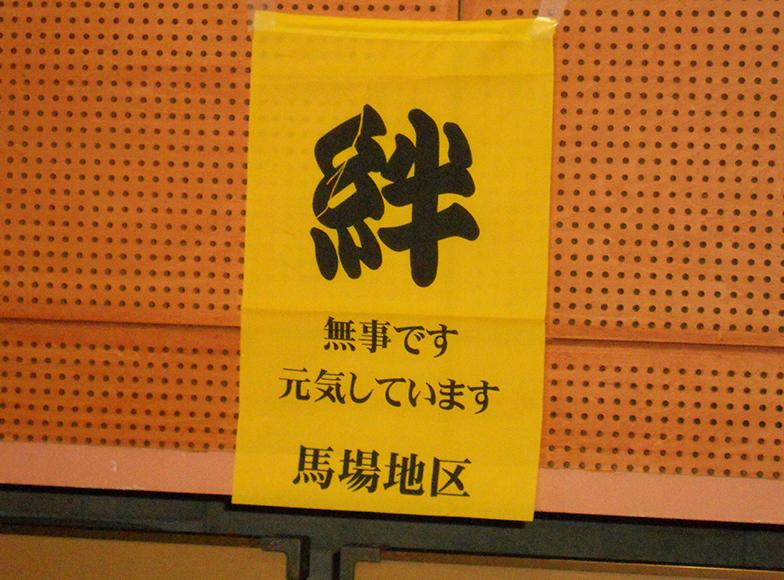 馬場地区で使われている「黄色い安否確認旗」。組単位でチェック表を使用して各世帯の安否状況を記載し、地区全体でとりまとめられるようにしている(写真提供/伊藤勇さん)