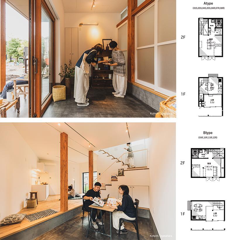 上のAタイプが店舗兼用住宅、下のBタイプが専用住宅。大きな違いは、店舗兼用では、土間と居室を仕切る扉があるが、専用住宅は仕切りがないこと(画像提供:ブルースタジオ)